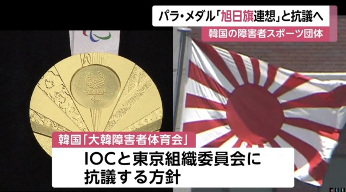 東京パラリンピック メダル 扇 旭日旗 韓国 火病