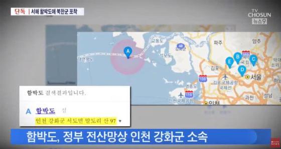 北朝鮮 咸朴島 無人島 韓国 ハンバク島 Hambagdo文在寅 黄海