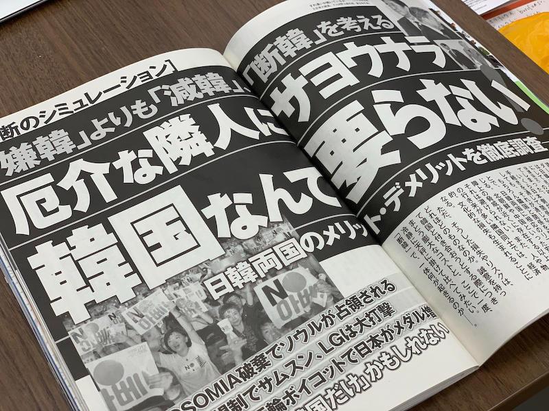 小学館 週刊ポスト 韓国なんて要らない 深沢潮 内田樹 柳美里 言論弾圧