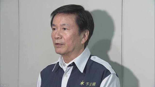 森田健作 千葉 知事 台風15号 東京電力 停電