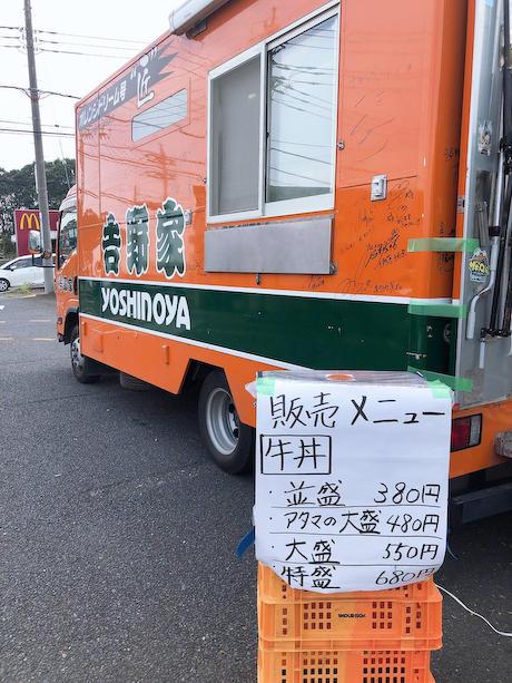 吉野家 台風15号 千葉 停電 移動販売