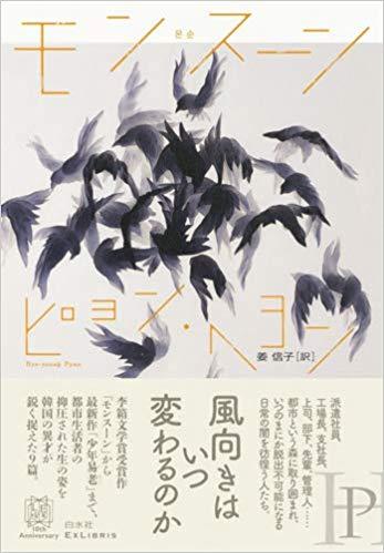 朝日新聞 韓国文学 ピョン・ヘヨン チョ・ナムジュ アサヒる 82年生まれ、モンスーン ステマ