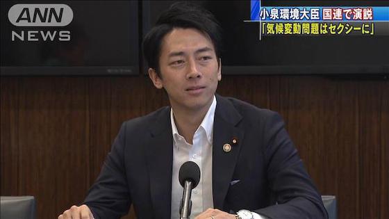 小泉進次郎 環境大臣 国連 演説