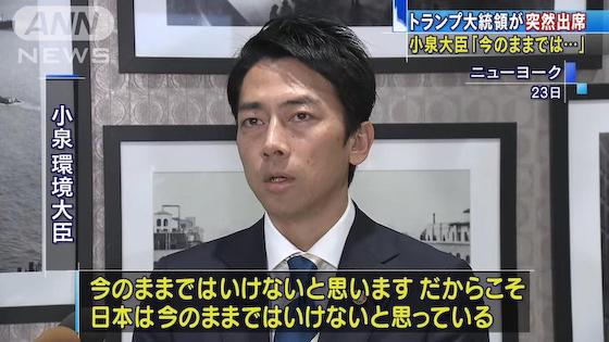 小泉進次郎 環境大臣 国連 演説 ポエム メッキ