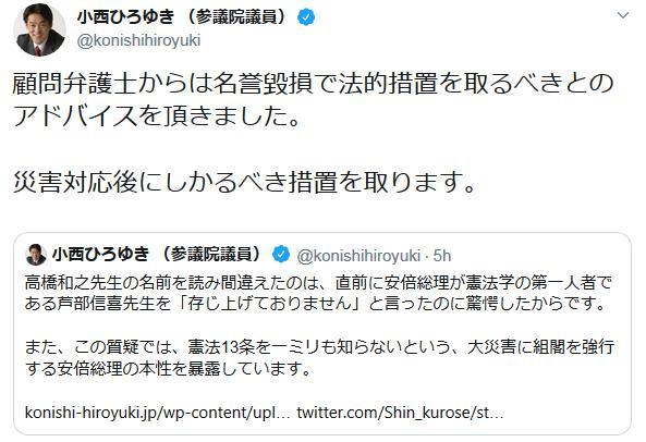 立憲民主党 小西洋之 参院議員 野田佳彦 人格障害