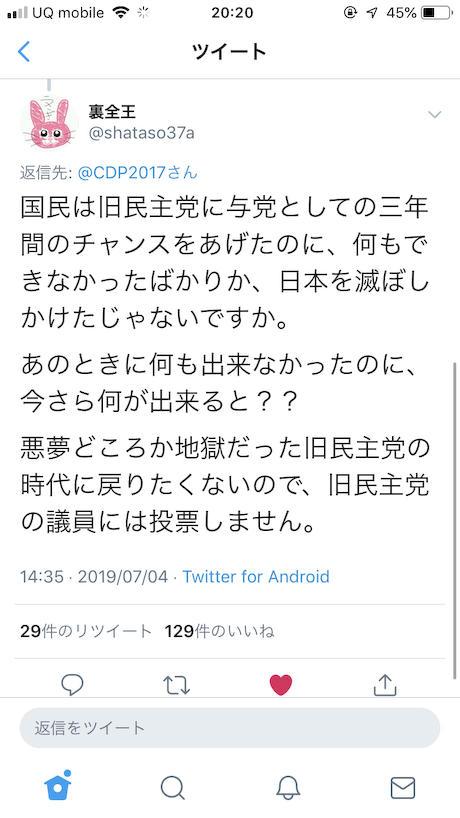 立憲民主党 枝野幸雄 民主党