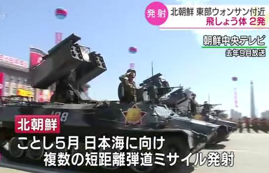 北朝鮮 ミサイル 飛翔体 チャーハン 金正恩