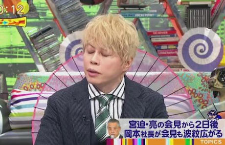松本人志 吉本興業 闇営業 西川貴教