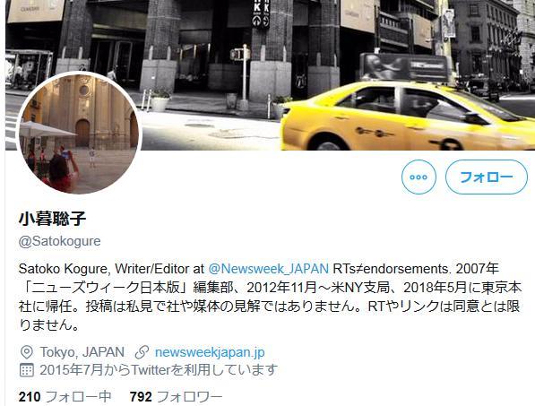 小暮聡子 ニューズウィーク日本版 小学館 週刊ポスト 韓国なんて要らない 言論弾圧
