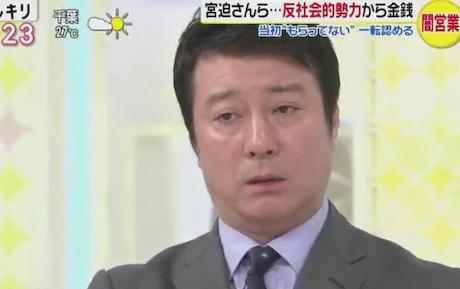 加藤浩次、日テレ『スッキリ』にて「金銭を貰ってないという前提で話をしていた。すいません」 … 田村亮については「昨晩電話で、なんで嘘付いたのかと聞いたら『保身です』と言われた」と激怒