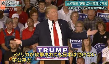 トランプ大統領が日米安保破棄に言及したとの米報道、日本政府は日米同盟は健在であると強調 … 外務省幹部も「ホワイトハウスから報道を否定する説明があった」「フェイクニュースだ」と断じる