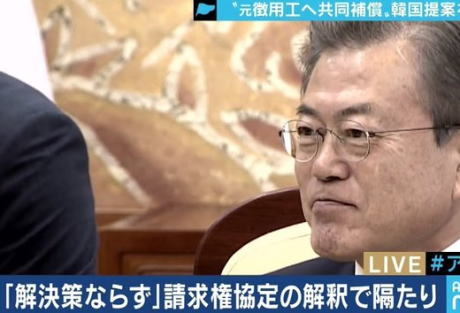 韓国大統領府、海外メディアに「強制徴用工問題の解決策を提示したのに日本側が拒絶した」と泣き付く … 文在寅「歴史問題は韓国政府が作り出しているのではなく、過去に存在した不幸な歴史によるものだ」