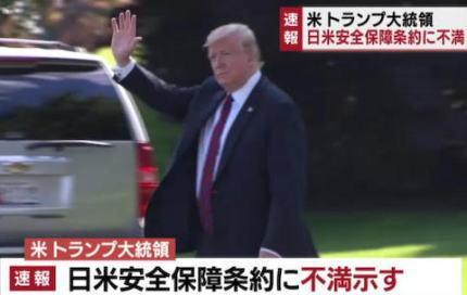トランプ大統領、米メディアインタビューにて「もし日本が攻撃されれば、我々はあらゆる犠牲を払って日本を守るが、アメリカが攻撃されても日本は我々を助ける必要は全くない。不公平だ」 改めて日米安保条約について不満を述べる