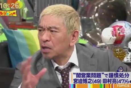 松本人志、フジ「ワイドナショー」にて宮迫博之に憤慨 … 「不倫の時に中途半端に誤魔化せたっていうのが、コイツにとって良くなかった」「もうあいつはクビでいいと思うんです」