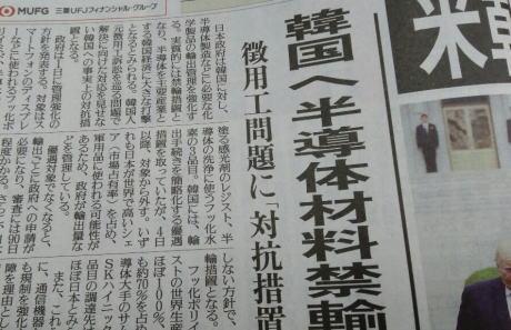 日本政府が韓国への制裁を発動する件、中央日報「韓国への報復を始めたのは参議選に向けたアピールだ。稚拙だ。日本にとっても毒にしかならない事を肝に銘じろ」