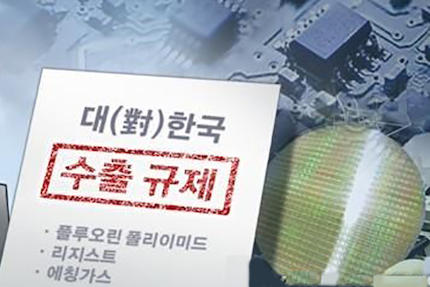 韓国の政府高官「日本のの輸出規制はWTO違反だ!遺憾だ!韓国政府は断固とした対応をとる」 … 日本政府からホワイト国扱いを外され、半導体の製造過程で不可欠な材料の輸出規制される