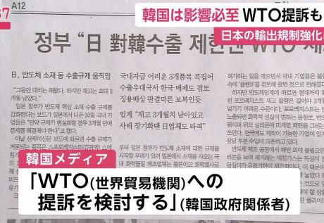 韓国政府、日本による半導体材料の輸出優遇取り消しについて「WTOへの提訴を検討する」「このような事態に備え技術開発を通じて半導体材料の国産化などを推進してきたから全く効かない」
