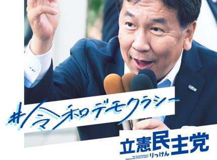 立憲民主党「時代が変わる。誰も経験したことのない変化が起きている。新しい時代にこれまでの政治は通用しない。令和デモクラシー、それは一人ひとりの声から始まるムーブメントだ(約:チャンス下さい)」→ 「お前ら日本を滅ぼしかけたじゃないか!」