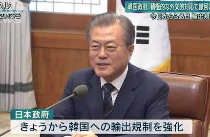 韓国政府、日本の輸出規制に「撤回しなければWTO提訴を含めた相応の措置をとる」「日本経済も不幸な被害を受ける」