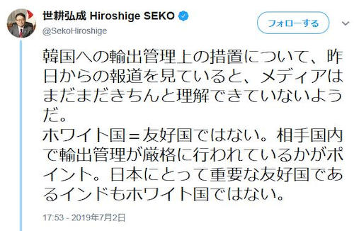 世耕経産相「昨日からの韓国への輸出措置の報道を見ていると、メディアは内容を理解できていないようだ。EUは現在でも韓国を非ホワイト国扱いですし、日本は韓国の輸出管理体制が不十分と判断し2004年以前の手続きに戻すだけ」