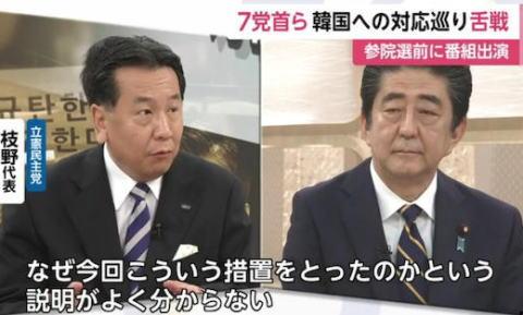 FNN党首討論、安倍首相「韓国への措置は特別扱いを止めるだけだから禁輸ではない」→ 立憲・枝野「理由がよくわからない。報復と受け取られても仕方ない」 共産・志位「禁じ手だ」