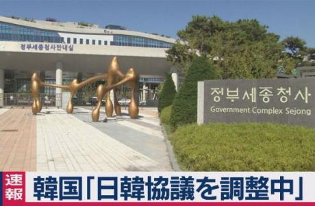 日本が韓国への半導体材料の輸出管理を強化した件で、韓国の産業通商資源省「日本側との2国間協議の開催に向け調整を進めている」→ 日本政府「今はは応じられない」