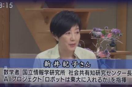 国立情報学研究所の数学者・新井紀子氏、TBSサンデーモーニングで「日本人の読解力が低くなってマニフェストが読めず、雰囲気に流されて投票しているので民主主義ではない」→ 炎上