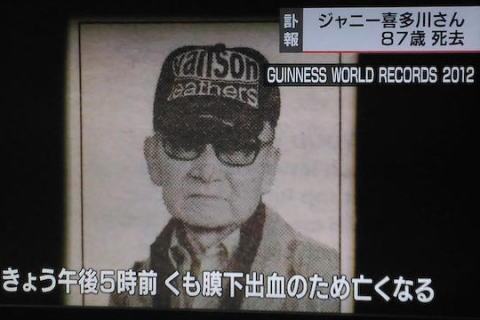 【訃報】 ジャニーズ事務所のジャニー喜多川さん、くも膜下出血のため死去 87歳 … 2011年に「最も多くのコンサートをプロデュースした人物」「最も多くのナンバーワン・シングルをプロデュースした人物」としてギネスに認定される