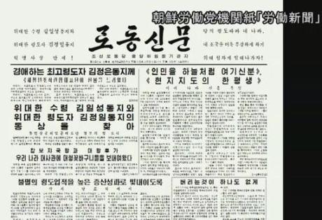 北朝鮮、韓国への輸出の優遇措置を解除した日本に対しなぜか激怒する … 朝鮮労働党の機関紙「労働新聞」で安倍首相を名指しで非難 「千年の宿敵である日本の罪悪は、かならず百倍千倍にして清算されなければならない」」