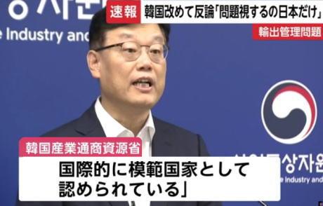 韓国の産業通商資源省、日本の対韓輸出管理について「問題視しているのは日本だけだ」と主張、「韓国は不正輸出の取り締まりを強化していて、国際的に模範国家として認められている」とあらためて反論