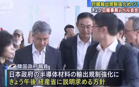 韓国「日本に対し局長級以上の協議を要請する」→ 日本「経済産業省の説明会レベルで済ませる。局長ではなく課長2人が相手する」