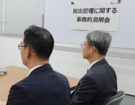 経産省 「笑ってはいけない『輸出管理に関する事務的説明会』 ご覧下さい」(画像) … 経産省幹部「輸出規制については、もっとインパクトのあるものが控えている」