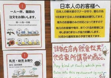 マナーの悪い客が増えたため「日本人客お断り」とした石垣島のラーメン店、客が激減→ ラーメン店店長「客が全然いない。経営的に困っています」