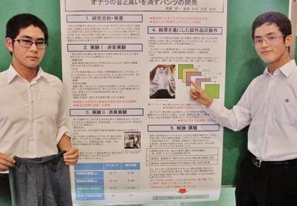 東京学芸大学附属高校の3人の高校生、「オナラの音と臭いを消す万能下着」を開発、商品化を目指す … 「周りが気になりオナラを我慢して体調を崩してしまう。そんな誰にでも思い当たる悩みを解消する下着を作ろうと思いました」