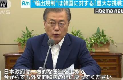 韓国の文在寅大統領、首席秘書官・補佐官会議で「日本経済に大きな被害が及ぶことを警告する」「日本政府は一方的な圧力をやめ、外交的な解決の場に戻れ」