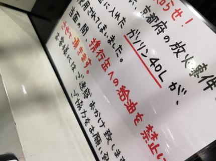 京アニ放火事件の余波、ガソリンスタンドで、携行缶給油お断りのお知らせ(画像)