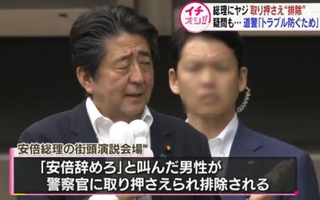 西日本新聞・特別論説委員「日本が『中国化』している」「街頭で最高権力者の演説に対して批判の声を上げた市民が、何ら暴力的な事はしていないのに警察の実質的な拘束下に置かれた」