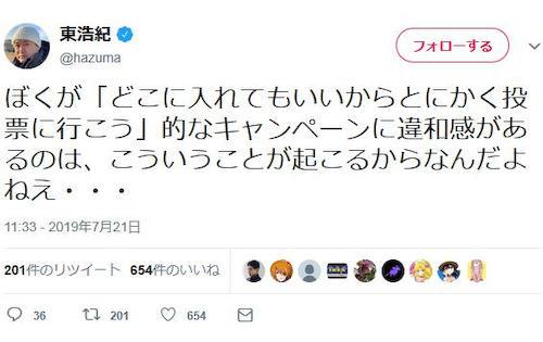 津田大介「最後の最後で冗談キツイ」 古谷経衡「この国はもうダメだ」 東浩紀「『とにかく投票に行こう』的なキャンペーンに違和感があるのは、こういうことが起こるからなんだよねえ」 … パヨクの皆さん、なんかN国1議席獲得にイライラしている様子