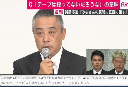 吉本興業・岡本社長の会見中に何度も発せられた「おとつい」というフレーズ、耳馴染みのない人も多い? … 全国調査してみたら意外な結果に