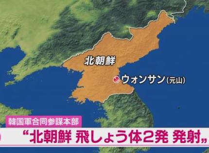 韓国軍「北朝鮮が東部の元山付近から日本海に向け2発の飛翔体発射、およそ430km飛行した」 防衛省「日本に直接の影響なし」
