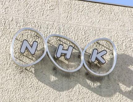 最高裁、東横インに対しNHKの未払い分受信料19億3500万円の支払いを命じる判決 … NHKは受信料未払いだった東横イン約230カ所のテレビ計約3万4000台を対象