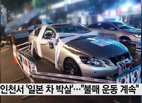日本製品不買運動が拡大している韓国、路上でレクサスを鉄パイプなどで破壊し、そのまま路上に展示するパフォーマンスまで発生 … 「これこそ韓国国民の底力」と理解を示す声や「精神レベルが低い」と批判の声も