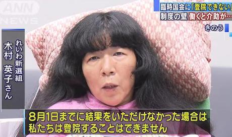 れいわ新選組で参院選に当選した舩後靖彦さんと木村英子さん「このままだと私達は登院することはできません」 … 二人は重度訪問介護サービスを受けるが、働き始めると受給できなくなる