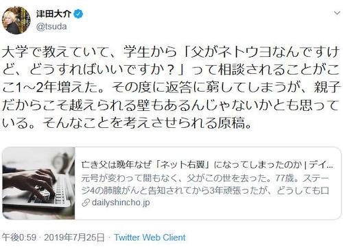 津田大介氏「大学学生から『父がネトウヨなんですけど、どうすればいいですか』という相談を受ける事がここ1~2年増えた。その度に返答に窮してしまう」