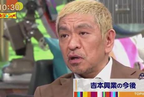 松本人志(55)吉本興業へ体質改善を訴え「悪い事やっていたら正直に言ってくれと。そこを明確にしないんやったら、僕が芸人連れて出ます」(動画)