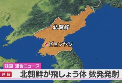 北朝鮮、また飛翔体を数発発射 … 防衛省「日本の領域や排他的経済水域への弾道ミサイル飛来は確認されておらず、日本への直接の影響は確認されていない」