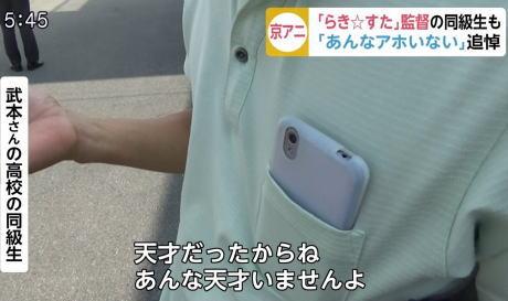 フジ「Live News it!」、京アニ放火事件で犠牲となった一人、武本康弘監督(47)を悼むインタビューに「同級生も『あんなアホいない』」のテロップ(画像)→ 炎上