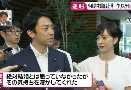 小泉進次郎議員(38)、滝川クリステルさん(41)と結婚 「愛する人と時を重ねる中で、自然と妊娠し結婚という流れになったことを本当に嬉しく思っています」