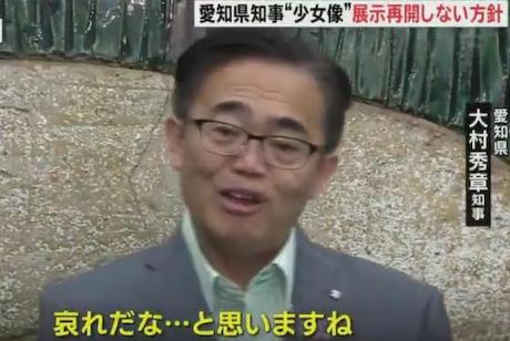 大村知事「表現の不自由展を批判してきた吉村知事は哀れだ。この程度の人が大阪の代表かと驚いた」→ 吉村知事「哀れな吉村です。『表現の自由』を学びたいので、公金・公権力を使って展示した日本侮蔑作品をフルオープンで展示再開してください」