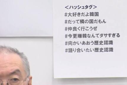 突如湧いて出てきたツイッターのハッシュタグ「#好きです韓国」、日本のパヨクを取材していた韓国TV局がうっかり映してはいけないものを映してしまい、工作がバレてしまう(動画)